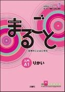 Bild von Marugoto: Japanese language and culture. Starter A1 Rikai