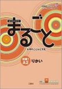 Bild von Marugoto: Japanese language and culture. Elementary 1 A2 Rikai